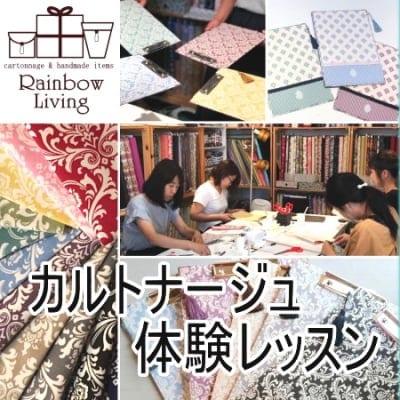 【10月29日開催】カルトナージュ体験レッスン|A4クリップボード(千葉・成田)Rainbow Living講座|オリジナルワークショップ