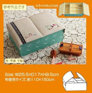 カルトナージュキット|ソーイングボックス(裁縫箱)スライドボックス付き| 手作りキット
