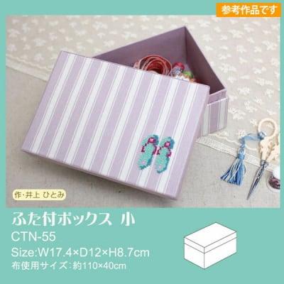 カルトナージュキット|ふた付きボックス小|【カルトナージュ 材料 手作り 手づくり キット】