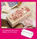カルトナージュキット|長方形ボックス|【カルトナージュ 材料 手作り 手づくり キット】