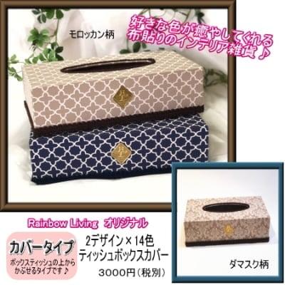 【anan掲載商品】ティッシュボックス(カバータイプ)|選べる2デザイン×14色|オリジナル雑貨|センスアップインテリア