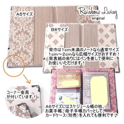 【anan掲載商品】B6手帳カバー|選べる24パターン|オリジナル雑貨|センスアップインテリアの画像4