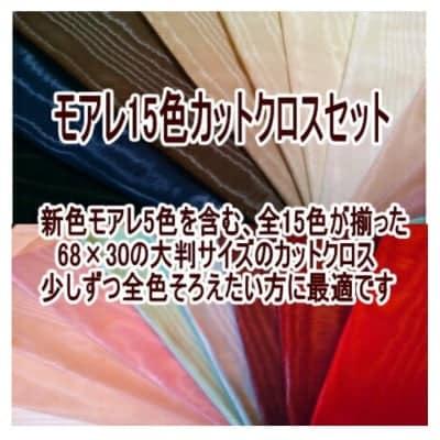 モアレ生地|全19色のカットクロスセット|68×30cm|カルトナージュの材料に♪