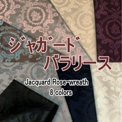 【光沢のある上質ファブリックジャガード バラリース】■広巾生地150cm×50cm〜■オーダーカット|カルトナージュの材料に♪