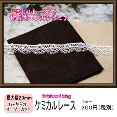 エレガントなケミカルレース 20mm巾(白)|カルトナージュの材料に♪|作品の上品さがUP