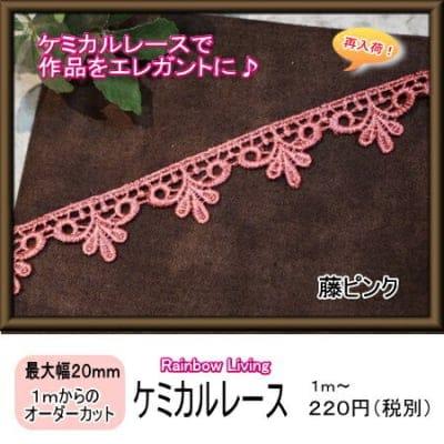 エレガントなケミカルレース20mm巾(藤ピンク)|カルトナージュの材料に♪|作品の上品さがUP