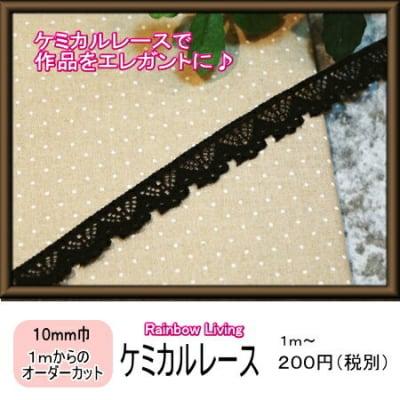 作品のかわいさがUP♪ケミカルレース10mm巾(黒)|カルトナージュの材料に♪