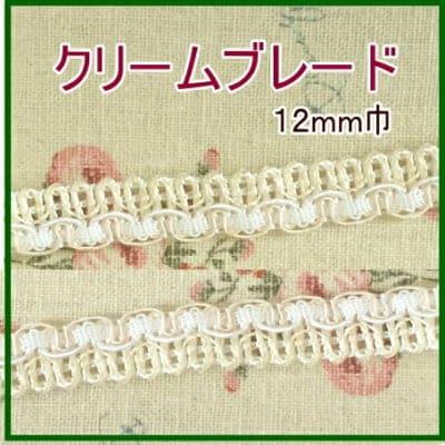 10mm巾ブレード(トリミングレース)|1m〜|ブレード(クリーム)|12mm巾|カルトナージュの材料に♪