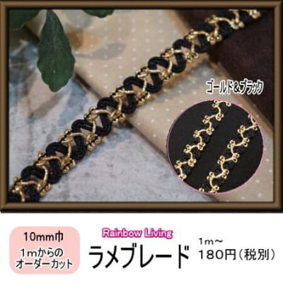 ラメブレード(ゴールド&ブラック)10mm巾|カルトナージュの材料に♪