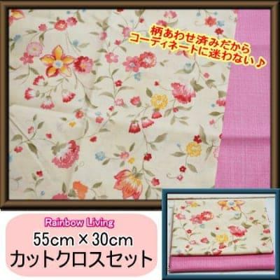 2枚組カットクロス 花柄(アイボリー)×ピンク moda カルトナージュの材料に♪