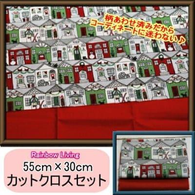 2枚組カットクロス クリスマス ハウス柄×赤 moda カルトナージュの材料に♪