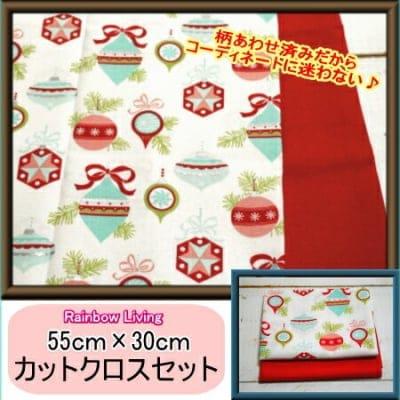 2枚組カットクロス クリスマス オーナメント柄(白)×赤 moda カルトナージュの材料に♪
