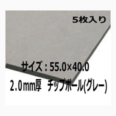 【グレーボール】2mm厚 55×40cmサイズ 5枚入り|材料|厚紙|カルトン