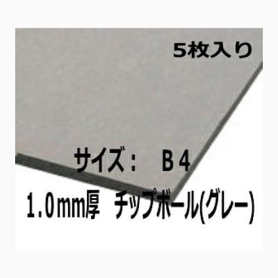 【グレーボール】1mm厚 B4サイズ 5枚入り|材料|厚紙|カルトン