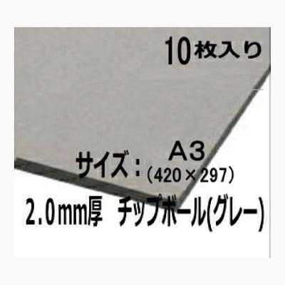 【グレーボール】2mm厚 A3(42.0×29.7cm)サイズ10枚入り|材料|厚紙|カルトン