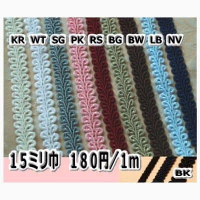 15mm巾ブレード(トリミングレース)★1m〜★【カルトナージュ 材料】【RCPdec18】