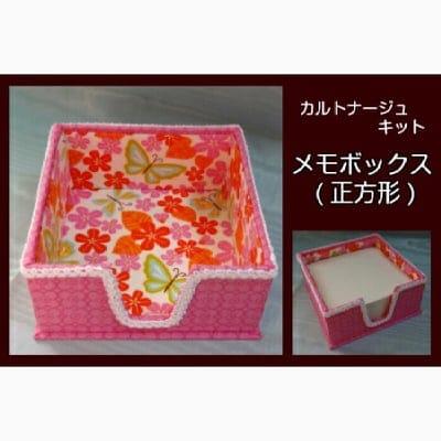 カルトナージュキット|メモボックス(正方形) |レシピ付き|当店オリジナルキット