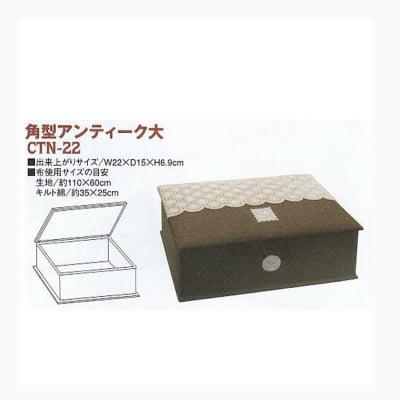 カルトナージュキット|角型アンティーク大|オルゴール型BOX|【カルトナージュ 材料 手作り 手づくり キット】