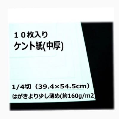 ケント紙(中厚)|1/4切(39.4×54.5cm)|10枚入り|大きなサイズのケント紙|カルトナージュの材料に♪