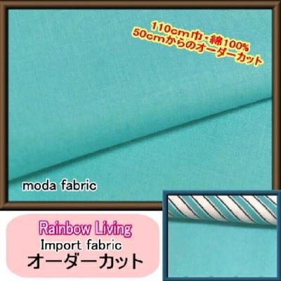 moda ファブリック110cm×50cm〜水色(Robbins Egg) 無地 布 カルトナージュの材料に♪