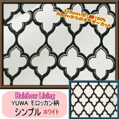 YUWA生地 モロッカン柄(シンプル)布 ホワイト110cm×50cm〜|カルトナージュの材料に♪