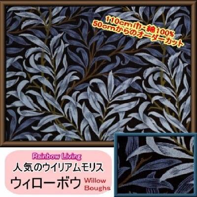 ウィリアムモリス|ウィローボウ|ブラック地×グレー・ブルー BEST OF MORRIS ファブリック 110×50〜 William Morris 布 moda|カルトナージュの材料に♪