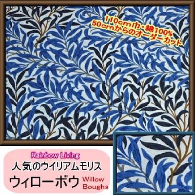 ウィリアムモリス|ウィローボウ|トープグレー地×ブルー・ネイビー BEST OF MORRIS ファブリック 110×50〜 William Morris|カルトナージュの材料に♪