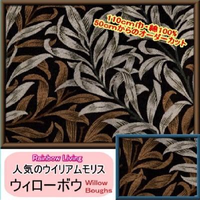 ウィリアムモリス ウィローボウ ブラック地×ベージュ・ブラウン BEST OF MORRIS ファブリック 110×50〜 William Morris カルトナージュの材料に♪