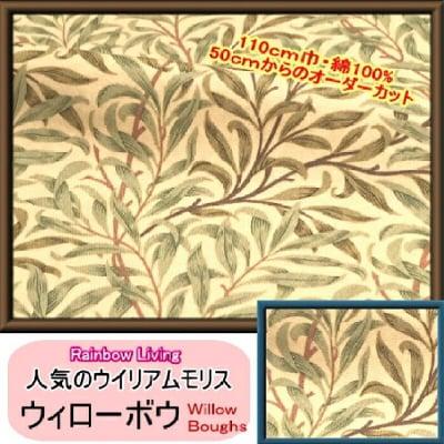 ウィリアムモリス|ウィローボウ|SAGE ベージュ地×セージ・グリーン BEST OF MORRIS ファブリック 110×50〜 William Morris|カルトナージュの材料に♪