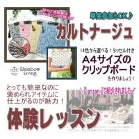 【1月30日開催】カルトナージュ体験レッスン|A4クリップボード(千葉・成田)Rainbow Living講座|オリジナルワークショップ
