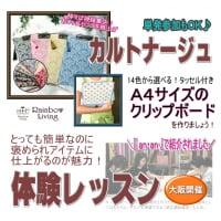 【1月17日大阪なんば開催】カルトナージュ体験レッスン|A4クリップボード(大阪)Rainbow Living講座|オリジナルワークショップ