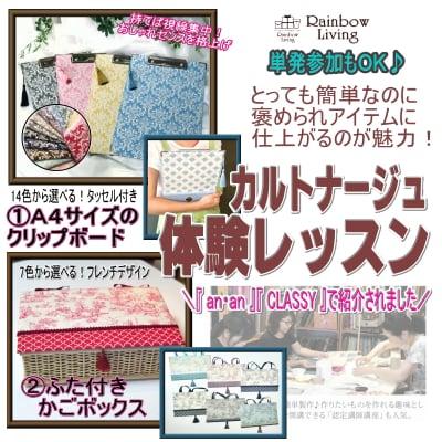 カルトナージュ体験レッスン(千葉・成田)Rainbow Living講座|オリジナルワークショップ
