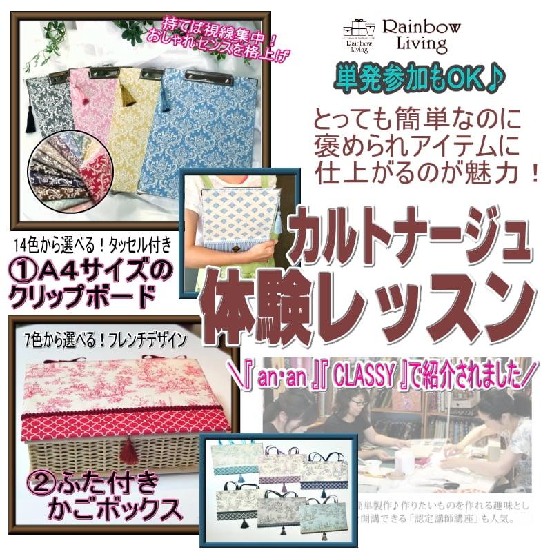 カルトナージュ体験レッスン(千葉・成田)Rainbow Living講座|オリジナルワークショップのイメージその1