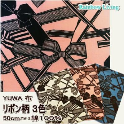 YUWA生地 レトロなリボン柄(全3色)布110cm×50cm〜 コットン100% ファブリック 中原淳一デザイン シャーティング