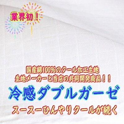 冷感ダブルガーゼRL 【業界初!安心の国産】ひんやり持続|ソフトな風合...