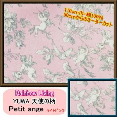YUWA生地 天使の柄(Petit ange)布|ライトピンク110cm×50cm〜|MU824515|エンジェル|カルトナージュの材料に♪