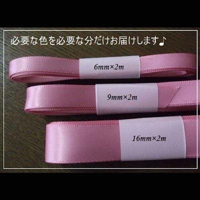 ■9mm巾両面ダブルサテンリボン■お試し2m巻♪30色からチョイス■カルトナージュの材料に♪
