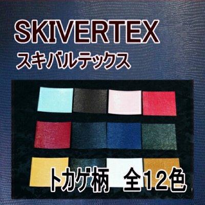 スキバルテックス68×50cm トカゲ柄(LIZARD)全12色 スカイバーテックス SKIVERTEX カルトナージュの材料に