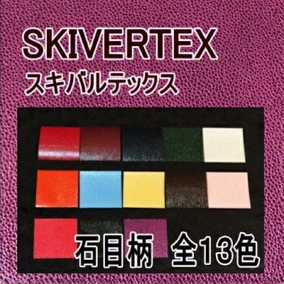 スキバルテックス68×50cm 石目柄(MALLORY)全13色 スカイバーテックス カルトナージュの材料に♪