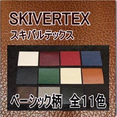 スキバルテックス 68×50cm|ベーシック柄(SANIGAL)全11色|スカイバーテックス|カルトナージュの材料に♪