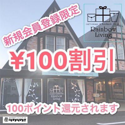 【¥100】初回会員登録時限定|ポイント還元|期間限定|移転オープン記念