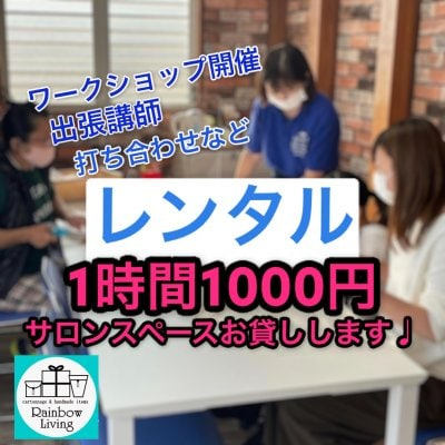 【サロンスペースお貸しします】お得なモニター価格1時間1000円/ワークショップ開催/出張講師/会議/商談など