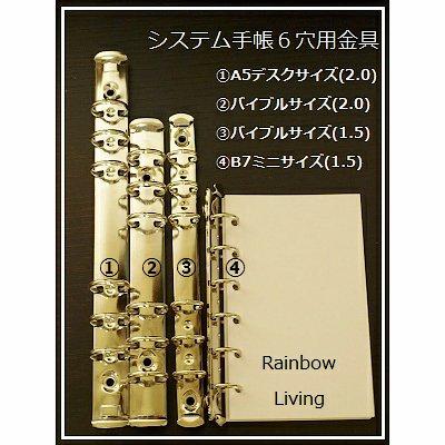 【厚さ2.5cm】システム手帳(バイブルサイズ)用厚紙カルトナージュキット...