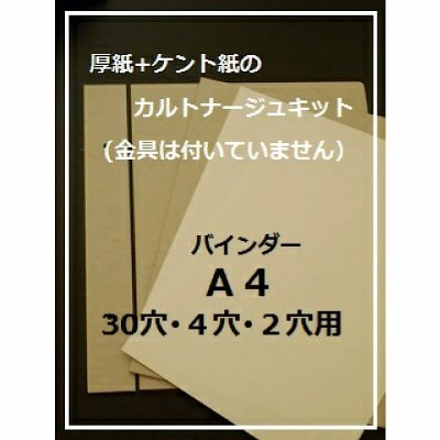 A4バインダー用厚紙カルトナージュキット★ケント紙付き★当店オリジナル...