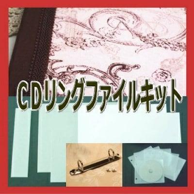 CD(DVD)用リングファイル 当店オリジナルカルトナージュキット【手作り ...