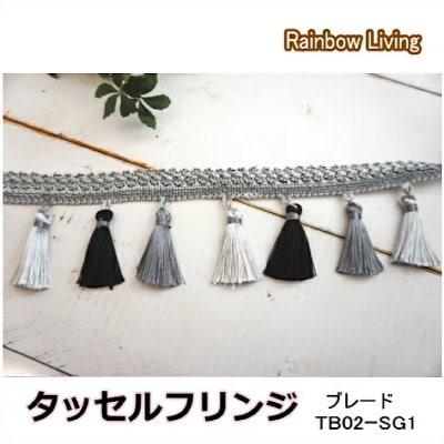 【グレーSG1】タッセルフリンジ(ブレード)10cm巾 カルトナージュに光...