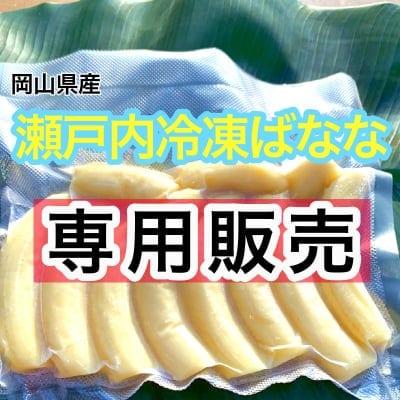 瀬戸内ばなな(冷凍)【飲食店B様専用】