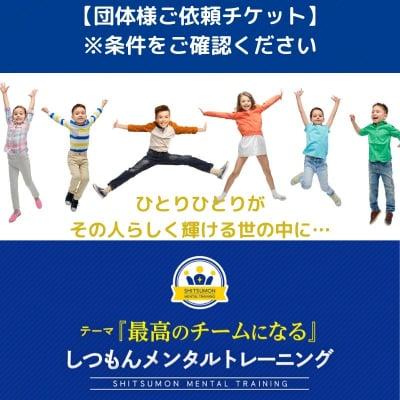 団体専用(10〜15名様)チケット しつもんメンタルトレーニング(アクティビティ)