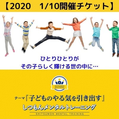 子どものやる気を引き出す しつもんメンタルトレーニング 1/10開催チケット