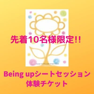 Being upシートセッション 体験チケット